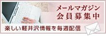 メールマガジン会員募集中|楽しい軽井沢情報を毎週配信