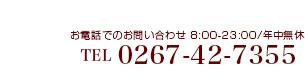 【楽天トラベル宿泊センター】24時間対応/年中無休24時間対応/年中無休